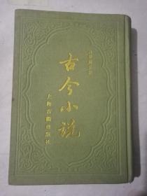 古今小说(精装)上册影印本