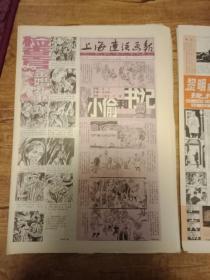上海连环画报(第8期)【品好近全品】折叠邮寄