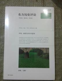 东方历史评论07