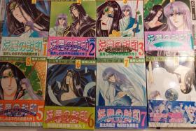 日本原版收藏 漫画 叶月信 ----封印 文库版全初版书腰