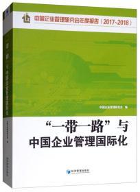 """中国企业管理研究会年度报告(2017-2018):""""一带一路""""与中国企业管理国际化"""