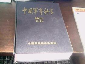 中国军事科学 2017年1-6