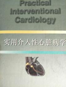 实用介入性心脏病学