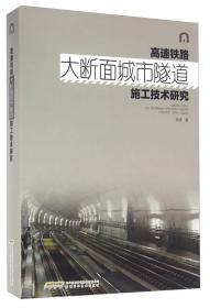 高速铁路大断面城市隧道施工技术研究
