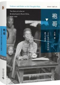 袍哥:1940年代川西乡村的暴力与秩序(一版一印)