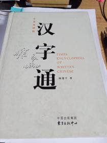 中英双语版  汉字通