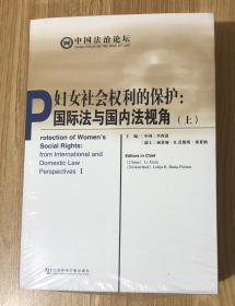 妇女社会权利的保护:国际法与国内法视角(中国法治论坛)(上下册)9787509745342