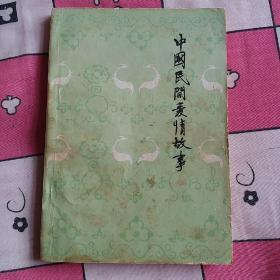 中国民间爱情故事(馆藏、长江文艺出版社、80年一版、83年2印)