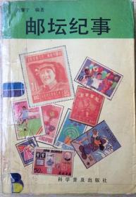 85《邮坛纪事》刘肇宁.32开.平装.1992年.20元