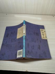 俗世奇人(修订版)