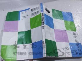 原版日本日文书 ココミル 南纪 熊野吉道 白浜 关西5 冈阳子 JTBパブリシング 2016年6月 大32开平装