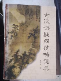 古汉语疑问范畴辞典