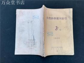 自然科学期刊索引1955.3