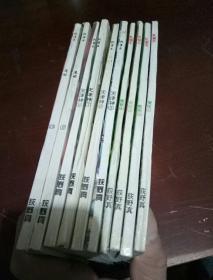 孔雀王(1-10册)