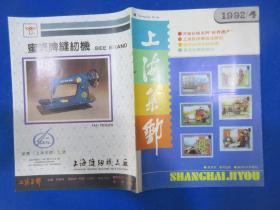 上海集邮 (双月刊   单月出版)    1992年 第4期