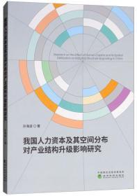 我国人力资本及其空间分布对产业结构升级影响研究