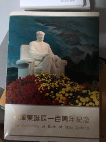毛泽东诞辰一百周年纪念(缺张,不是邮票)