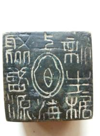 清末民国【上海新生椐聚盛源】厚实小铜墨盒!5/5厘米,厚3厘米