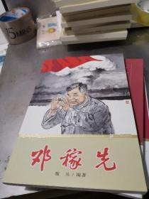 邓稼先-少年红色经典时代楷模系列
