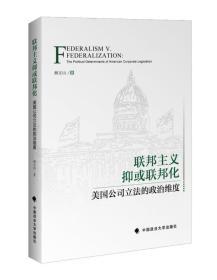 联邦主义抑或联邦化:美国公司立法的政治维度:the political determinants of American corporate legislation