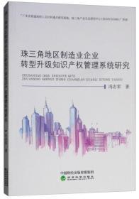 珠三角地区制造业企业转型升级知识产权管理系统研究