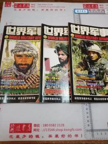 【3本合售】世界军事,2008年1、2、12