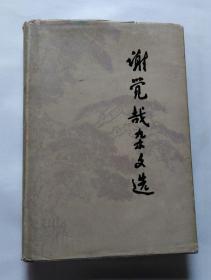 �x�X哉�s文�x(大32�_精�b 1980年一版一印 �H印1000�裕�