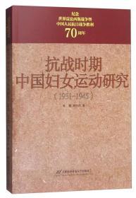 1931-1945-抗战时期中国妇女运动研究