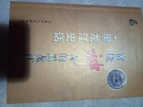 富饶神奇的黑龙江--黑龙江史话