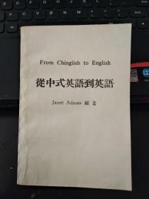 从中式英语到英语