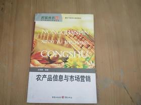 农产品信息与市场丛书:农产品信息与市场营销
