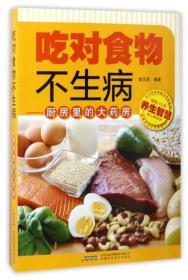 吃对食物不生病:厨房里的大药房