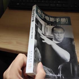青年�影�X醒吧手��2011.1 �第四�【程青�e松�名如�D】