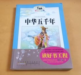 小学生课外阅读经典:中华五千年(彩绘注音版)