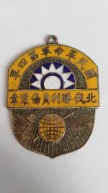 国民革命军第四军北伐胜利负伤奖章(珐琅彩工艺精湛,字体周围全是珐琅彩工艺,字体与珐琅彩平行。跟同名章有本质的区别)
