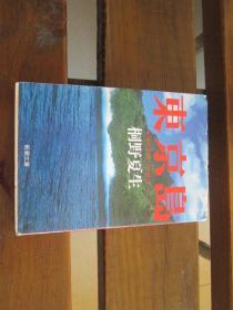 日文原版 东京岛 (新潮文库)  桐野 夏生  (著)