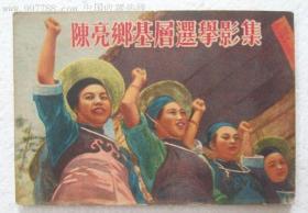 陈亮乡基层选举影集(建国初贵州基层选举史)