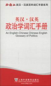外教社英汉·汉英百科词汇手册系列:英汉·汉英政治学词汇手册