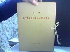 列宁 共产主义运动中的左派幼稚病 全2册
