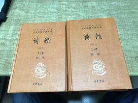 诗经   2册全   合售    中华书局  精装版   王秀梅     2015年版本  保证正版  2本合售 品好