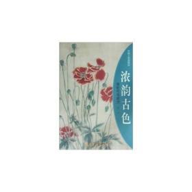 浓韵古色—重彩花鸟画法