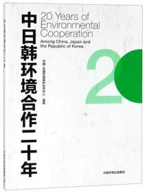 中日韩环境合作二十年