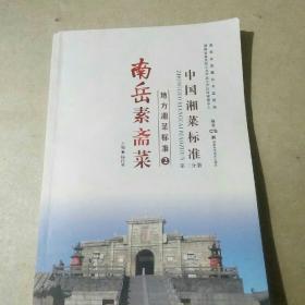 中国湘菜标准 第三分册 地方湘菜标准2 南岳素斋菜 16开 一版一印