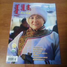 《民族画报》2017年第三期。蒙文版。