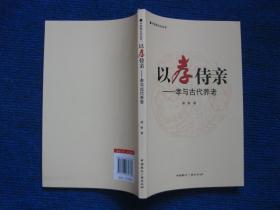【中国孝文化丛书】以孝侍亲——孝与古代养老