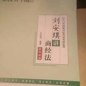 2017年国家司法考试考前必背 刘安琪讲商经法