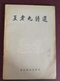 王老九诗选(贺敬之签名旧藏)