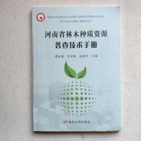 《河南省林木种质资源普查技术手册》