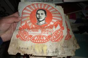 大文革毛主席像8张和售
