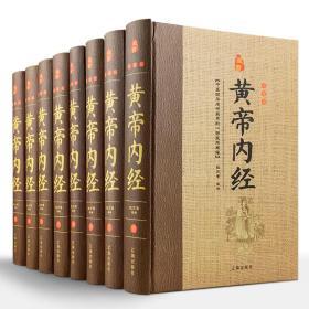 珍藏版---黄帝内经 (精装  全八卷)